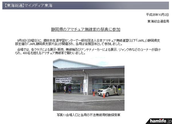 10月2日付の東海総通「マイメディア東海」のJARL静岡支部大会参加リポート(同Webサイトから)