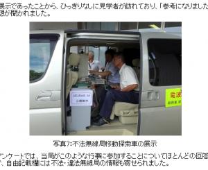 不法無線局移動探索車「DEURAS-M」を会場に持ち込み展示(同Webサイトから)
