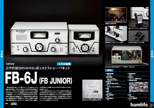 「アマチュア無線機コレクション<FT-101の時代>」の中から「FB-6(愛称:FBジュニア)」紹介誌面
