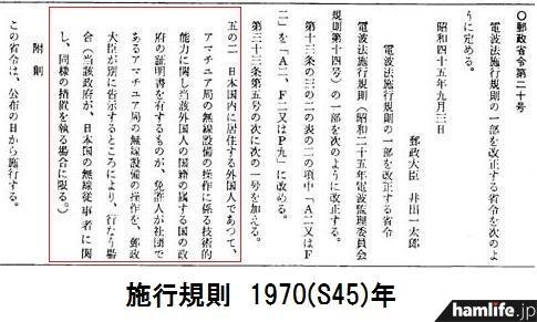 1970(昭和45)年の郵政省令第20号より