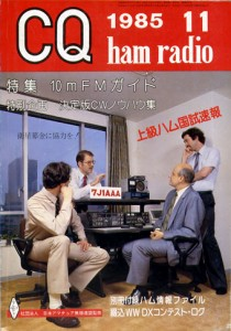 CQ ham radio誌1985年11月号の表紙には、7J1AAAのコールサインが割り当てとなったJoseph P. Speroni氏らが登場