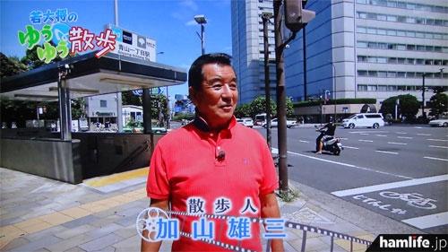 「若大将のゆうゆう散歩」(テレビ朝日の同番組より)