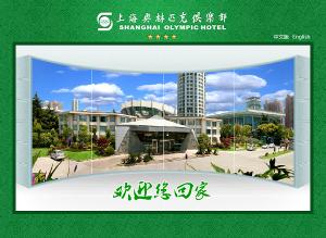 上海奥林匹克倶楽部のWebサイト