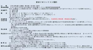 「東京CWコンテスト」の規約が書かれたJARLL東京支部 Web(一部抜粋)