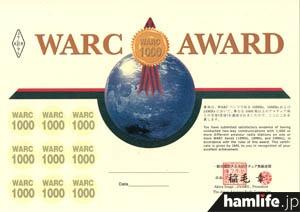 WARCアワード「WARC-1000」の賞状(JARL Webから)