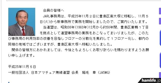 JARLのWebサイトにも、稲毛会長名で事務局の移転の挨拶が掲載された。