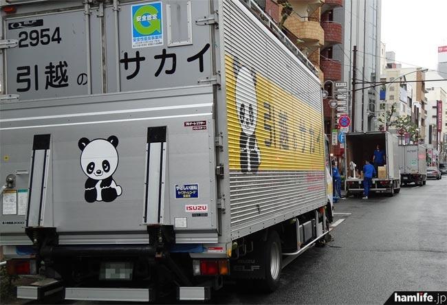 大塚HTビル前には、引っ越し業者のトラックが3台停車。巣鴨から運ばれてきた荷物を降ろす作業が行われていた=11月2日15時撮影