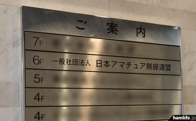 「大塚HTビル」1階のフロアガイドには「6F 一般社団法人 日本アマチュア無線連盟」の真新しい文字が。