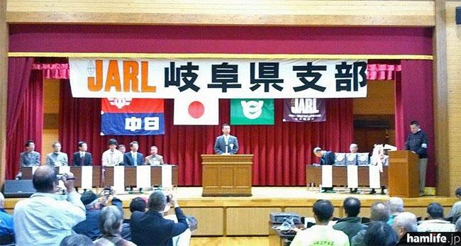 午前中に開催された「岐阜県支部大会」の開幕風景。来賓として七宗町長や、東海総合通信局無線通信部長、中日新聞社の美濃加茂支局長らが出席=11月17日午前