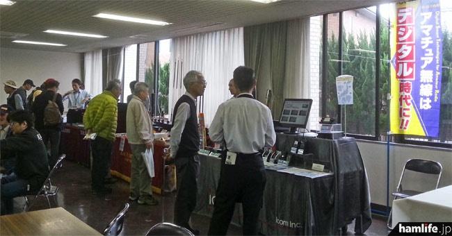 会場にはアマチュア無線機器メーカーも出展。写真右から左奥へアイコム、第一電波工業、八重洲無線のコーナー=11月3日11時10分撮影