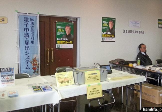 総務省東海総合通信局も出展し、電波の適正利用や電子申請をPRした=11月3日10時20分撮影