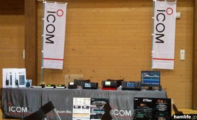 アイコム株式会社のブース。11月末に発売を開始するIC-7800新機能追加モデルやD-STAR関連製品などを展示=11月17日午前