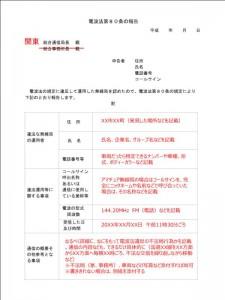 電波法第80条の報告書001