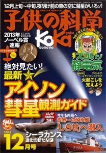 「子供の科学」2013年12月号表紙
