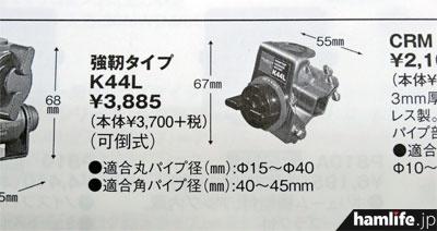 2013年8月版総合カタログの32ページに掲載された「K44L」。正しくは定価¥4,725(本体¥4,500+税)となる