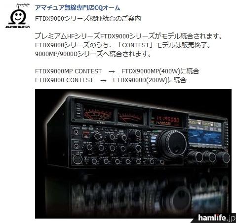 FTDX9000シリーズの製品統合を案内する、CQオームのFacebookページ