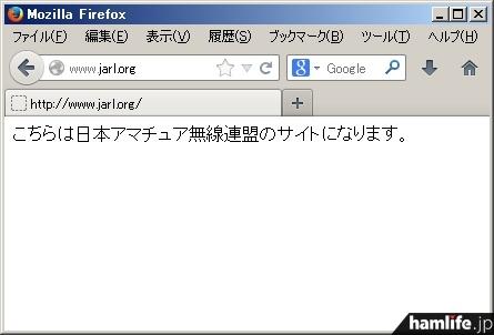 ミラーサイトだったjarl.orgは、7日朝から「こちらは日本アマチュア無線連盟のサイトになります」の文字が表示されている