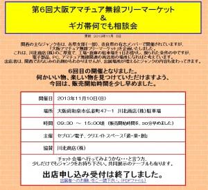 「第6回大阪アマチュア無線フリーマーケット&ギガ帯何でも相談会」のWebサイトより