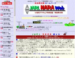 重要告知が掲載された、JARL奈良県支部のWebサイト(13日12時現在)