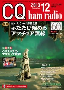 「CQ ham radio」2013年12月号の表紙