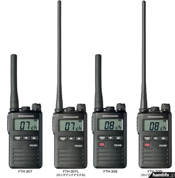 八重洲無線の特定小電力ハンディ機、左からFTH-307、FTH-307L、FTH-308、FTH-308L