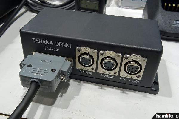 田中電気オリジナルの専用アダプター「TDJ-001」。インカムの文字が見える