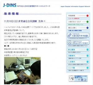NPO法人日本災害情報サポートネットワークのWebサイトより