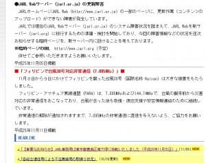 JARL Webサイトのトップページに臨時で掲示された、「フィリピンで台風30号対応非常通信(7.095MHz)」のお知らせ