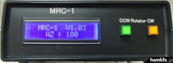 MRC-1のフロントパネル