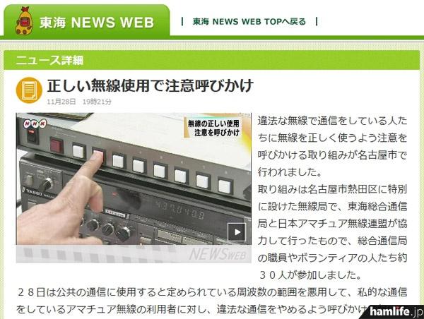 NHK東海NEWS WEBに掲載された「正しい無線使用で注意呼びかけ」のニュース