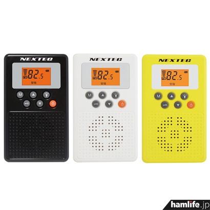 エフ・アール・シーの「防災ラジオ」、NX-109RD
