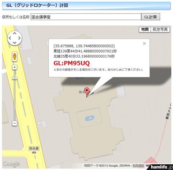 すると国会議事堂をGoogleMapが表示し、「GL:PM95UQ」と表示した。キーワード入力だけで一瞬にしてGLがわかって非常に便利