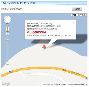 北海道の「宗谷岬」は「GL:QN05XM」と表示。一度マーカーが表示されれば、それをマウスで動かすことも可能