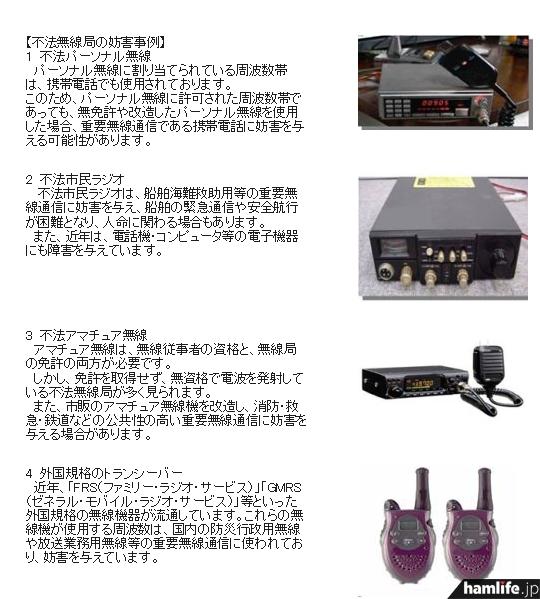 不法アマチュア無線機や不法パーソナル無線機など、不法無線局の妨害事例(同報告書から)