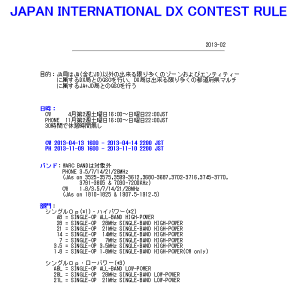 「JAPAN INTERNATIONAL DX CONTEST」の規約(一部抜粋)