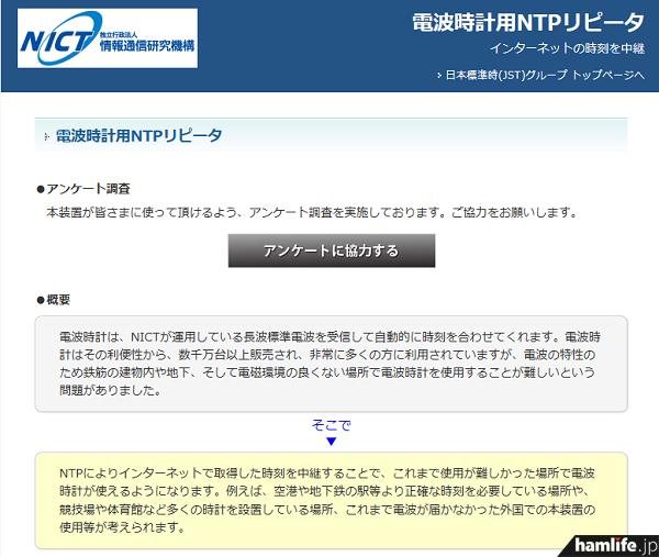 独立行政法人 情報通信研究機構(NICT)の委託を受け、日本アンテナ株式会社が行っている「電波時計用NTPリピータ アンケート調査」