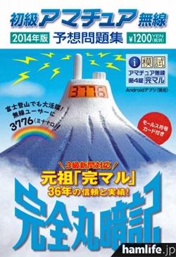 「初級アマチュア無線予想問題集(完全丸暗記)」の2014年版