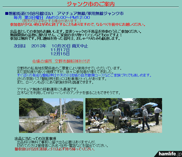 「アマチュア無線/軍用無線ジャンク市」の紹介ページ(同Webサイトから)