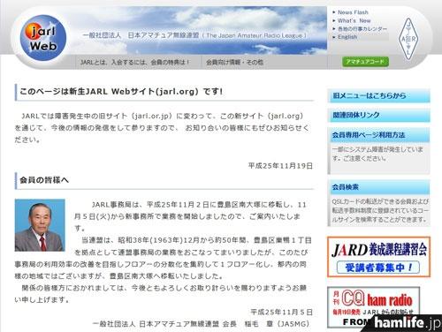 「新生JARL Webサイト(jarl.org)」