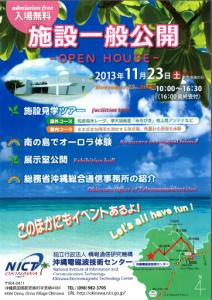 okinawa-soutsuu-denpakannshisya