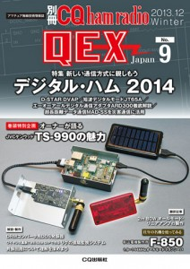 CQ出版社「別冊CQ ham radio QEX Japan No.9」表紙