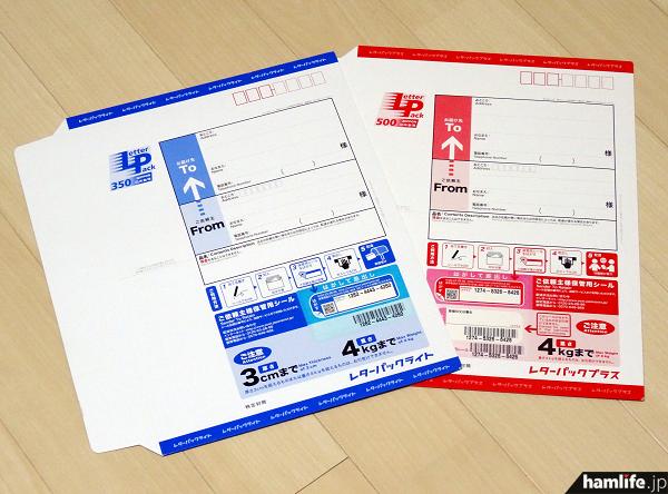 郵便局などで販売している「レターパック」専用の封筒。右が360円で送れる「レターパックライト」、左が510円で送れる「レターパックプラス」。素材がダンボール紙なので、グチャグチャにするれば意外に伸びて、QSLカードが目いっぱい詰められる