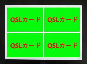 A4サイズを目安にすると、QSLカードのハガキサイズは2列2段、4つに分けて送れる