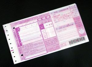 「クロネコメール便」は荷物の表面に届け先の郵便番号、住所、氏名、または名称を記入し、裏面に差出人の住所、氏名、または名称をご記入。取扱店に持っていくと、ご覧の「出荷票」が用意されているので指定部分に記入する