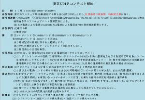 「第33回東京UHFコンテスト」の規約(一部抜粋)