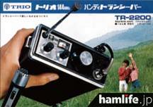 TR-2200発売開始当時のカタログ。片手で持ってコンパクトさをアピール