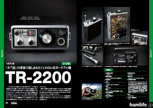 「アマチュア無線機コレクション<FT-101の時代>」の中からTR-2200紹介誌面