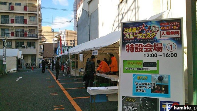 日本橋「大人」のホビーフェスタの特設会場1は、日本橋4丁目付近の駐車場に設けられた