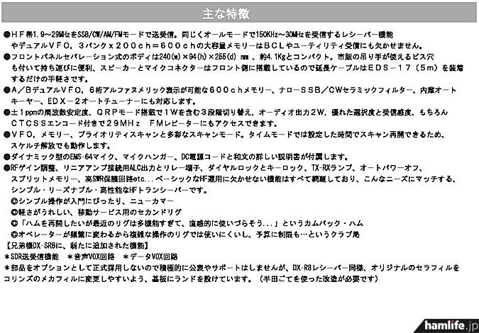 DX-SR9J/Mのおもな特徴(ニュースリリースより)