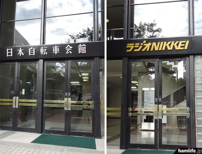 ラジオNIKKEI本社が入居する、東京・赤坂の「日本自転車会館」。魔の前はアメリカ大使館という絶好のロケーション。今回、再開発のため築60余年の建物が取り壊されることになった
